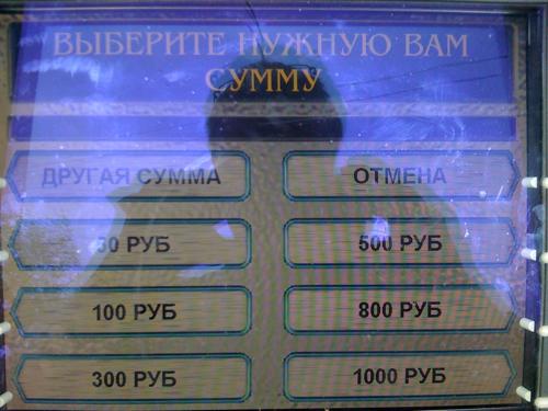 Экран банкомата Сбербанка в Гороховце