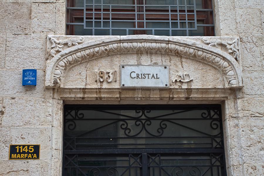 Beirut street, Lebanon. Улица Бейрута, Ливан. Cristal 1931 Marfa'a