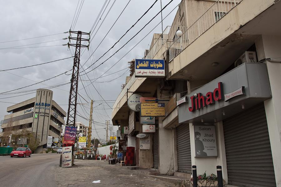Beirut street, Lebanon. Улица Бейрута, Ливан. Jihad Pour Hommes.