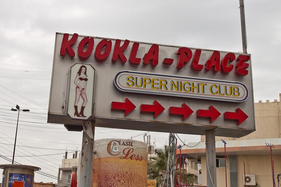 Kookla-Place Super Night Club. Byblos, Lebanon. Библ (Библос), Ливан