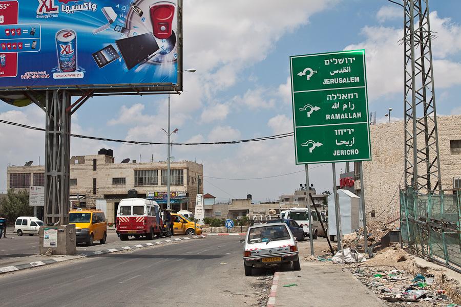 Road sign Jerusalem, Ramallah, Jericho in Palestine. Дорожный знак в Палестине: Иерусалим, Рамалла, Иерихон