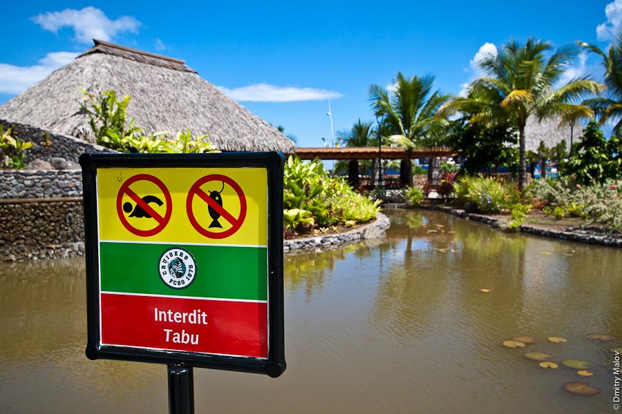 A park in Papeete, Tahiti, French Polynesia. Парк в городе Папеэте, Таити, Французская Полинезия. Табу. Tabu. Interdit.