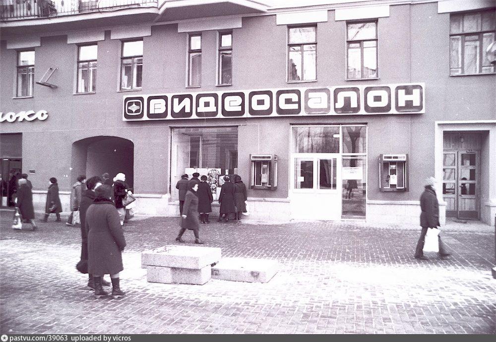 Видеосалон в СССР, историческое чёрно-белое фото