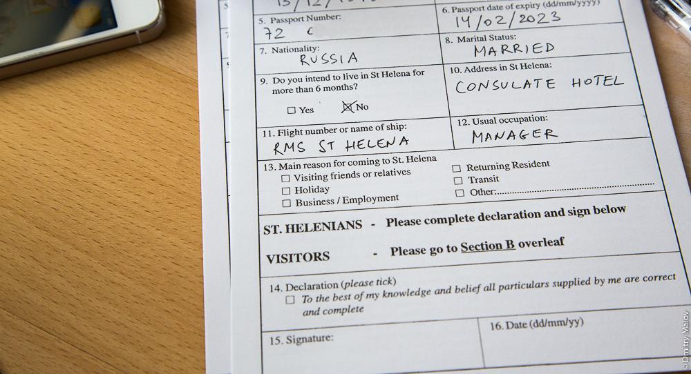 Saint Helena Island disembarkation customs border form. Пограничная таможенная форма на острове Святой Елены