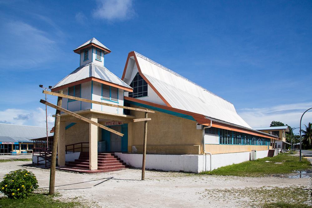 Церковь, деревня Ваиаку, атолл Фунафути, Тувалу. Church of Vaiaku village, Fongafale island, Funafuti atoll, Tuvalu. Fetu Ao Lima