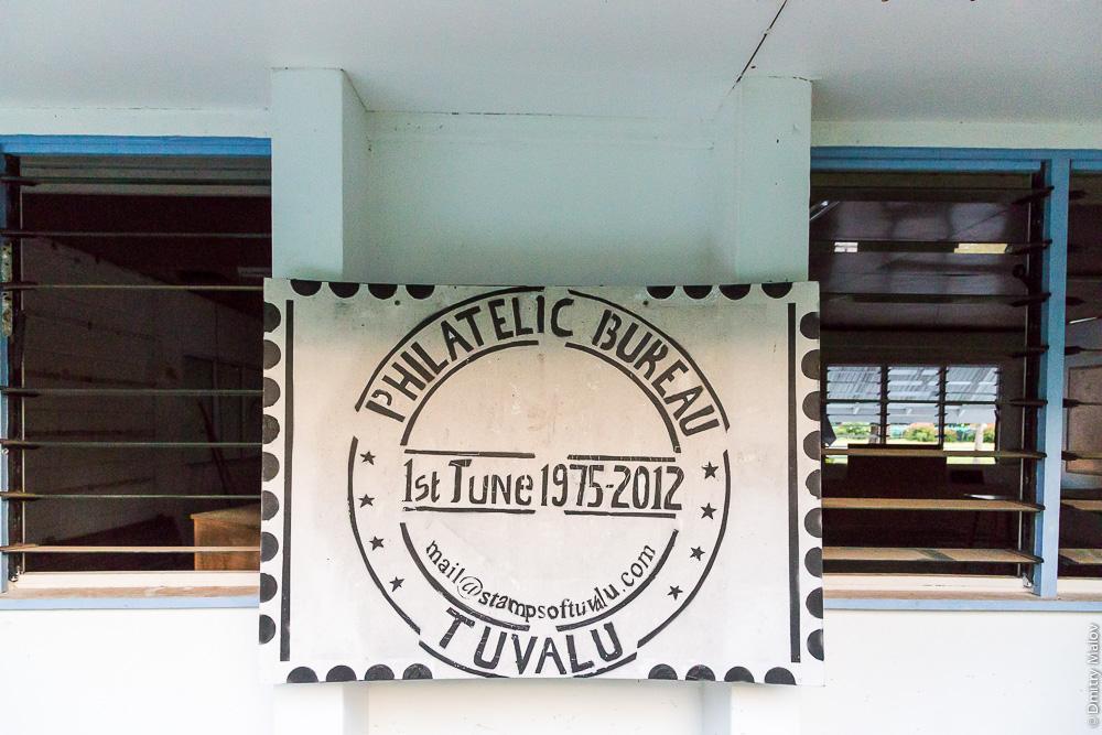 Philatelic bureau, Fongafale island, Funafuti atoll, Tuvalu. Филателистическое бюро, атолл Фунафути, Тувалу. Stamps of Tuvalu.