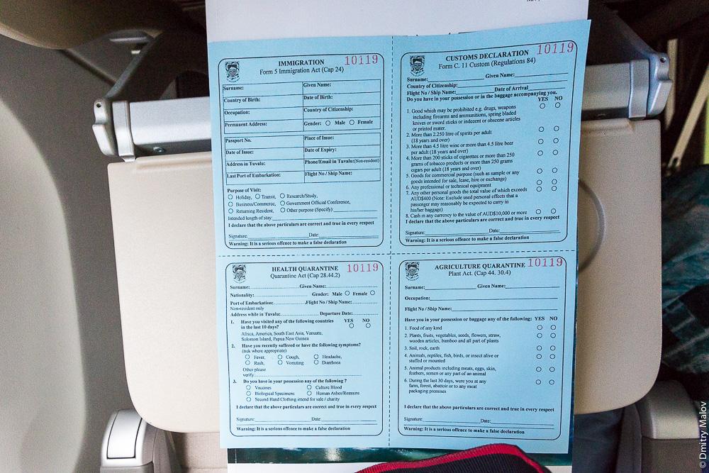 Иммиграционная форма, Тувалу. Immigration form, Tuvalu.