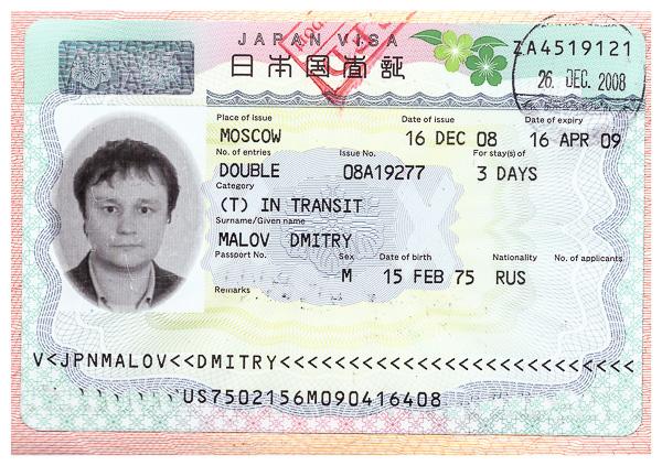Japan transit visa. Японская транзитная виза