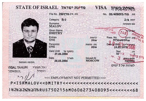 State of Israel Visa. Виза Израиля