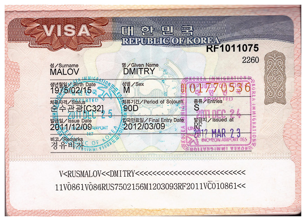 Republic of South Korea Visa. Виза Южной Кореи.