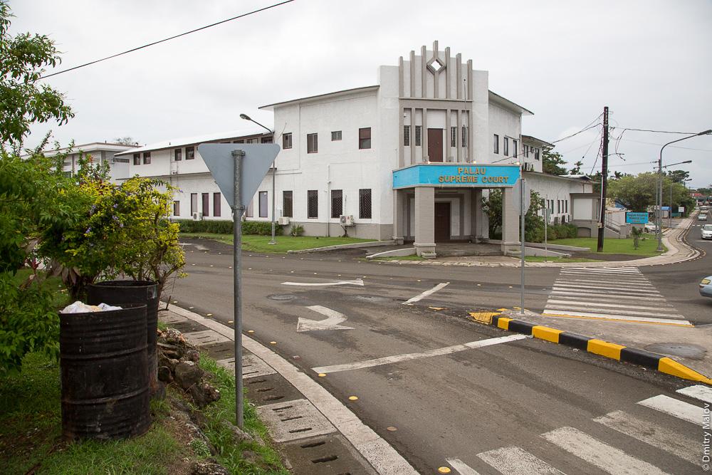 Palau Supreme Court. Historical building on street of Koror, Palau. Историческое здание на улице города Корор, Палау