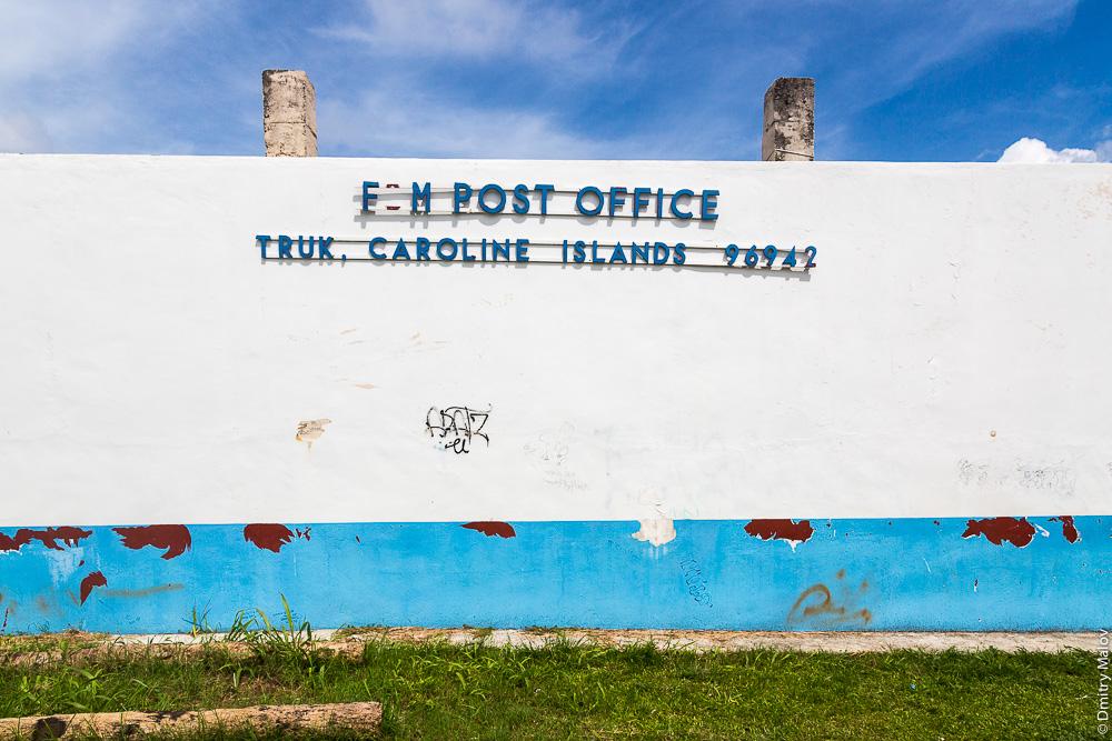 Почта, Вено, Трук (Чуук), Каролинские острова, Микронезия. FSM Post Office Truk, Caroline Islands, 96942
