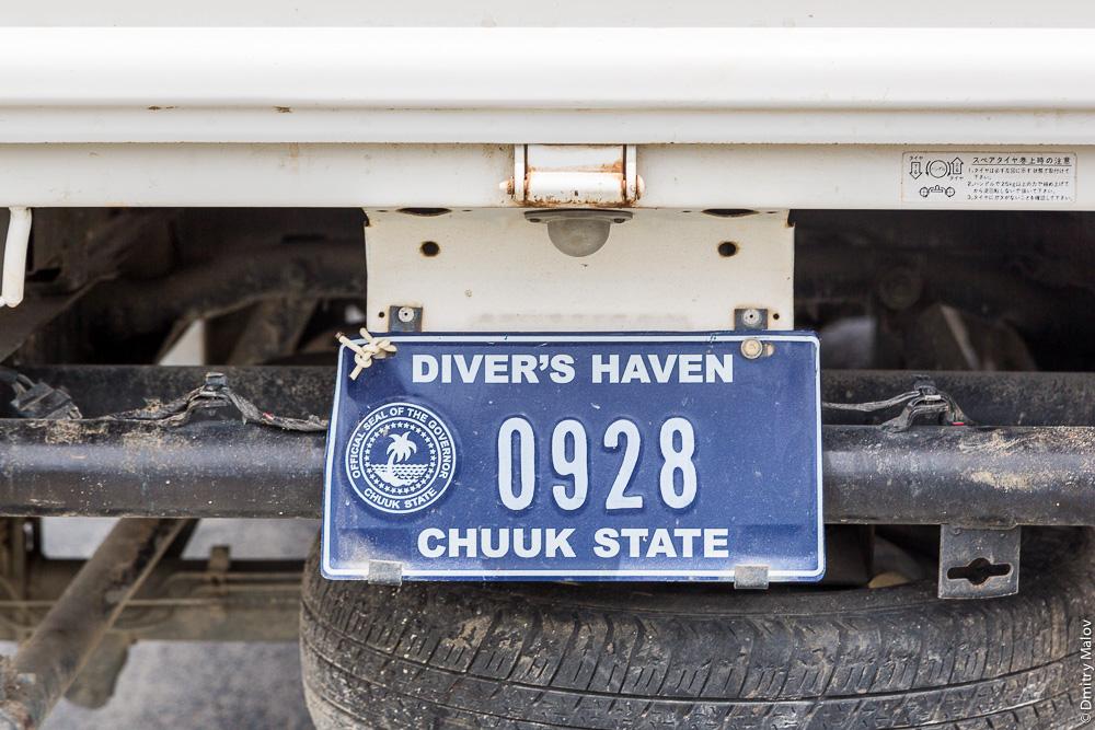 Автомобильный номер 0928, штат Трук/Чуук, Каролинские острова, Микронезия. Vehicle registration plate of Truk/Chuuk state, Caroline Islands, Micronesia. Diver's Haven