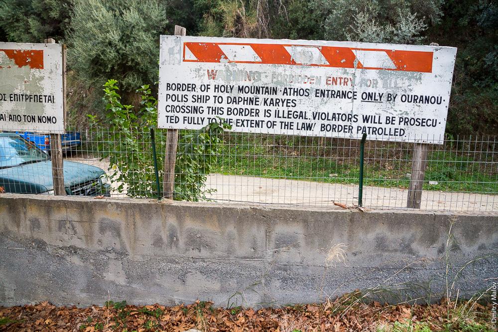 Наземная граница Святой Горы Афон с Грецией, заграждения и предупреждающие знаки