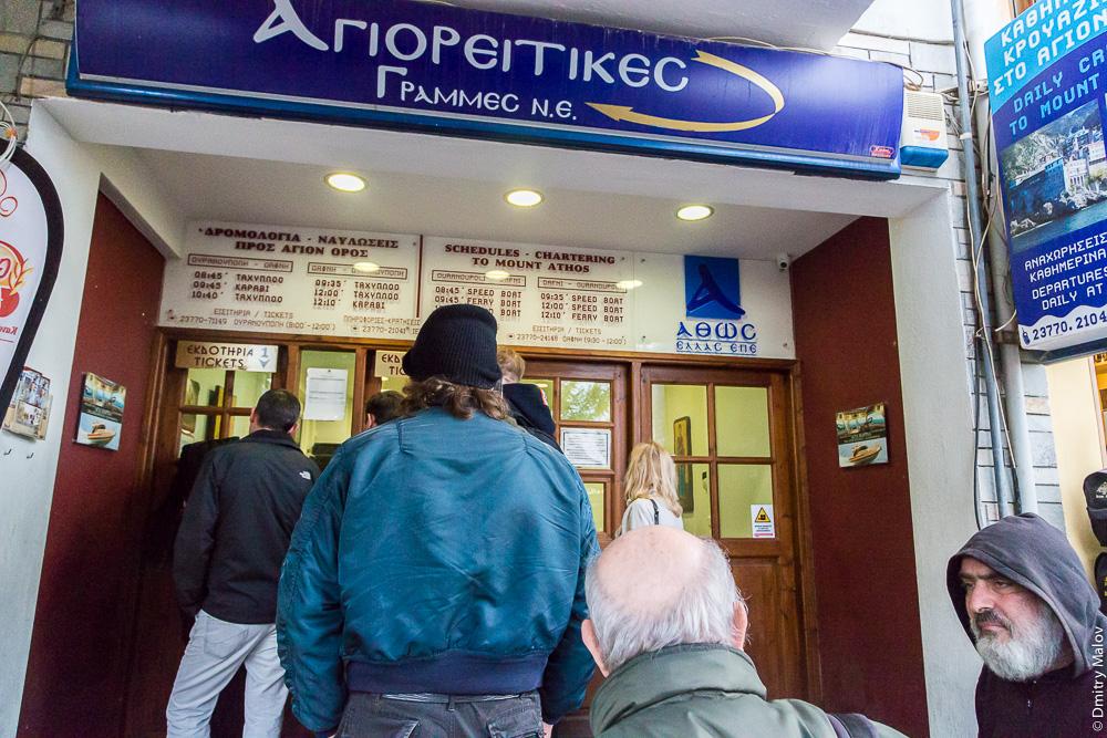 Кассы судоходной компании Agioreitikes Grammes (ΑΓΙΟΡΕΙΤΙΚΕΣ ΓΡΑΜΜΕΣ Ν.Ε.), Уранополис, Греция