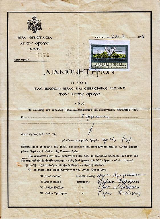 Диамонитирион на Святую Гору Афон 1978-го года
