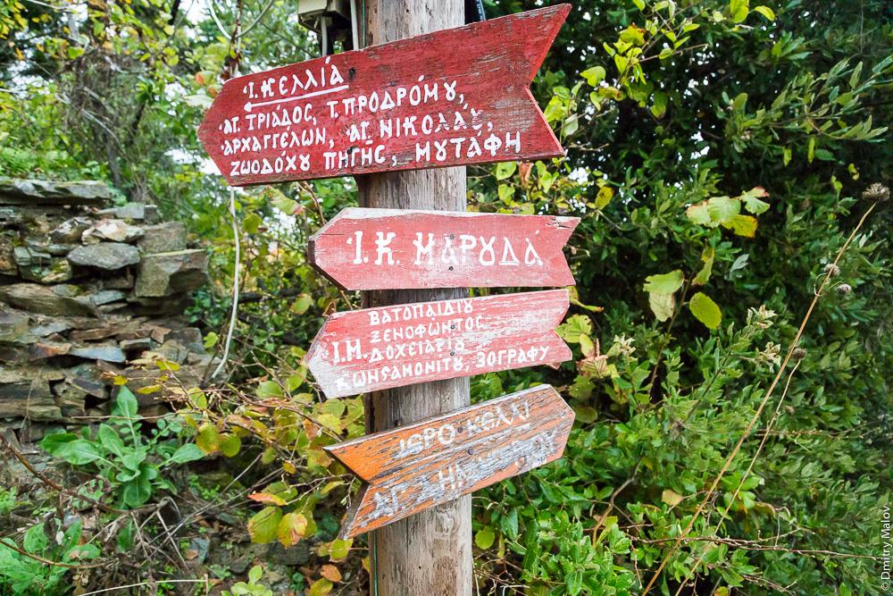 Дорожные указатели на Святой Горе Афон