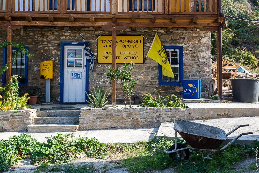 Почтовое отделение на Святой Горе (Афоне) обычное - греческое