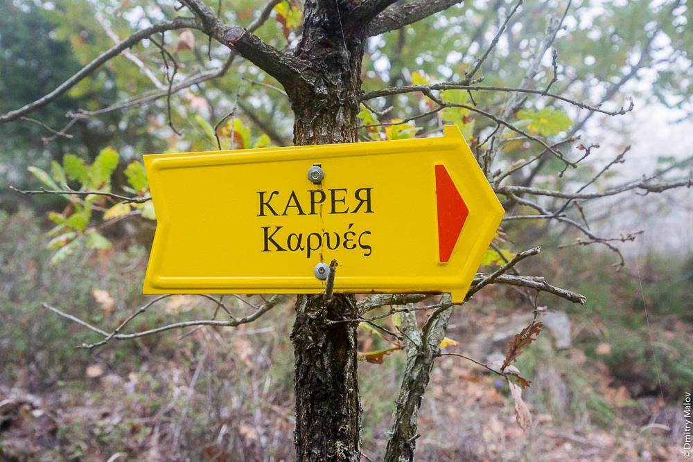 На Святой Горе Афон название города Кариес по-русски правильно произносить Карея