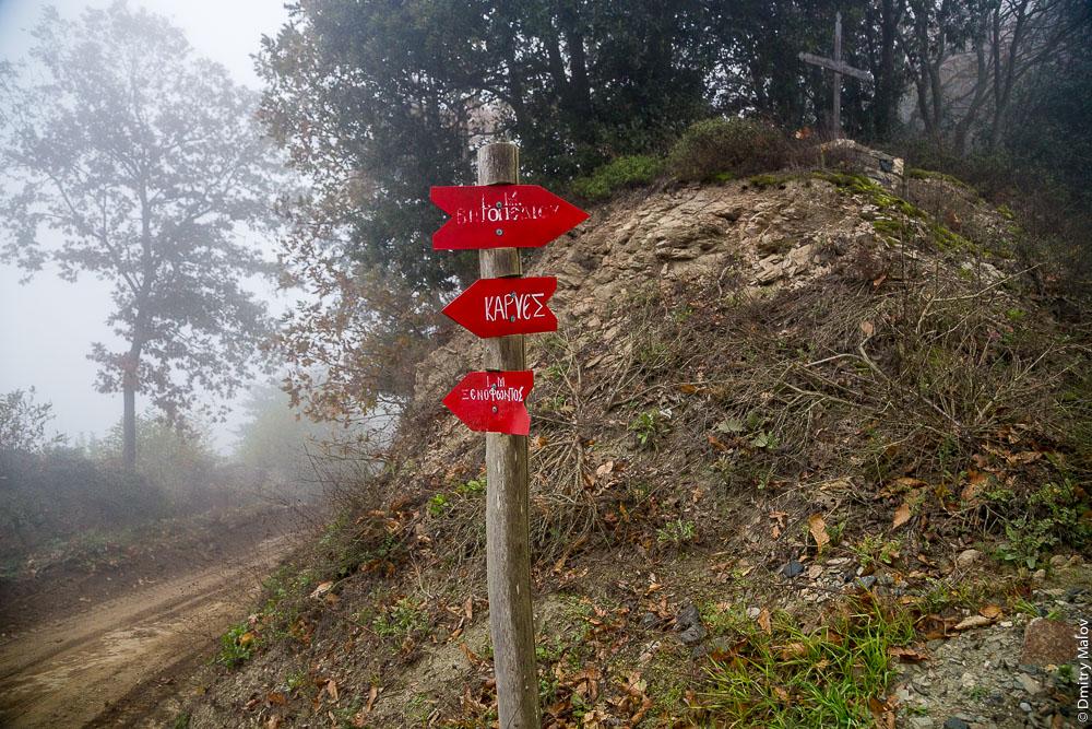 Указатели и таблички на тропе, Святая Гора Афон