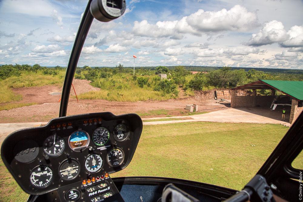 Helipad near Victoria Falls, Zimbabwe. Виктория-Фолс, Зимбабве, вертолётная площадка