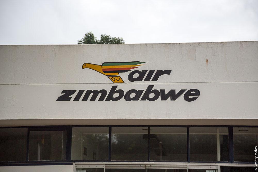 Air Zimbabwe logo, Victoria Falls, Zimbabwe. Логотип Зимбабве эйр, Виктория-Фолс, Зимбабве