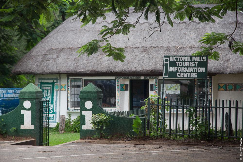 Tourist Information Centre, Victoria Falls, Zimbabwe. Туристический офис, Виктория-Фолс, Зимбабве
