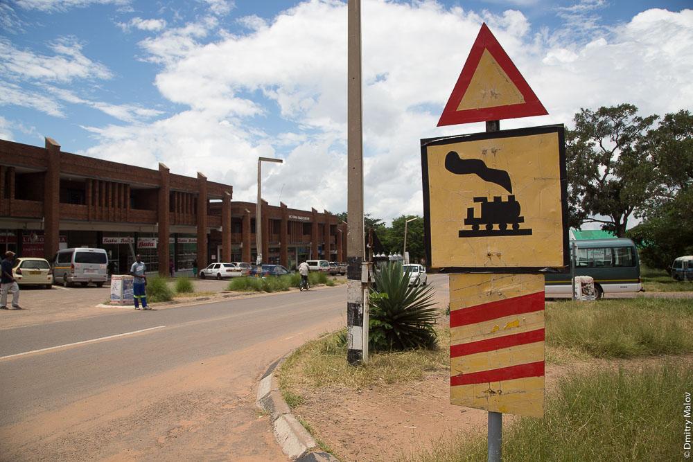 """Railroad warning road sign. Victoria Falls town centre, Zimbabwe. Дорожный знак """"Осторожное, поезд"""", Виктория-Фолс, центр города, Зимбабве"""