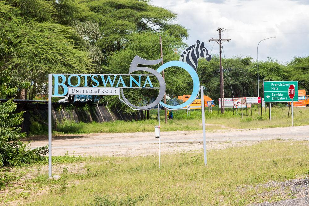 Botswana 50 years of Independence. 50 лет независимости Бостваны