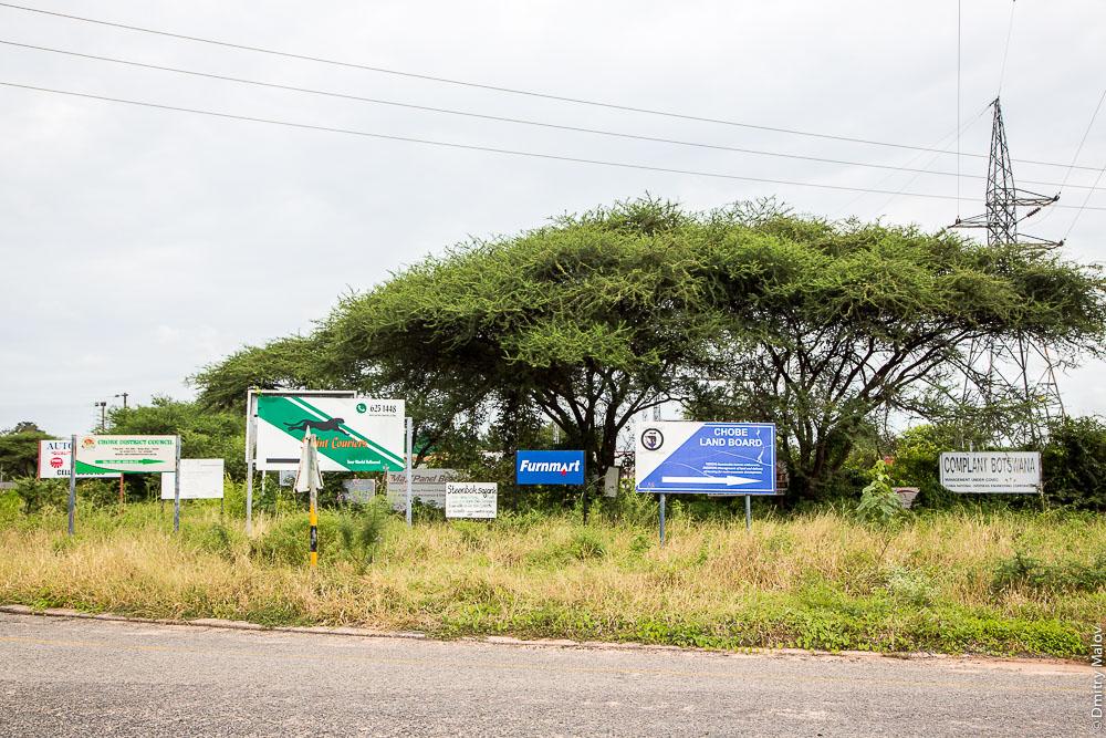 Botswana, Africa: street advertising brandmauers and supersites. Африка, Ботствана - наружная реклама, наружка, щиты, суперсайты