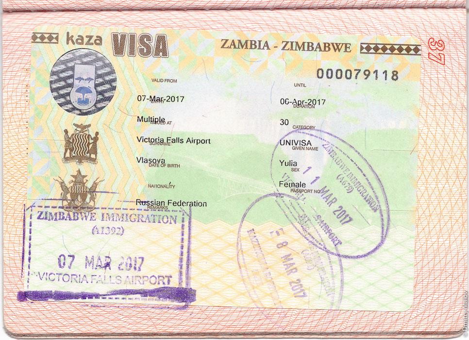 Kaza Visa (Univisa), Zambia — Zimbabwe, Victoria Falls Airport. Мультивиза Замбия — Зимбабве, аэропорт Виктория-Фоллз