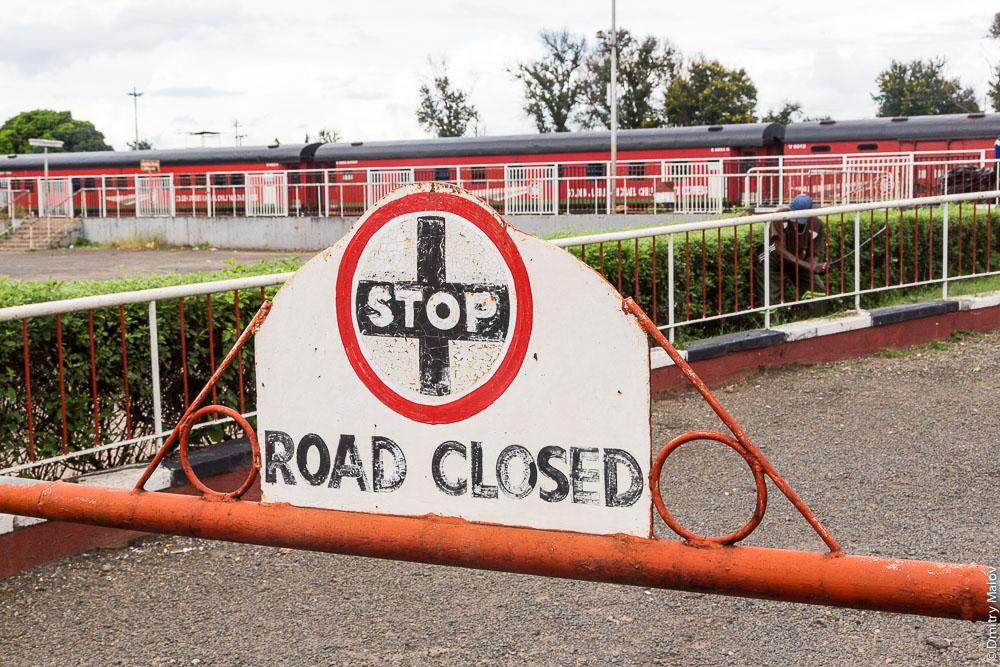 Город Ливингстон, Замбия. Центральный железнодорожный вокзал. Livingstone city, Zambia, town centre, the central railroad station. Stop road closed sign.