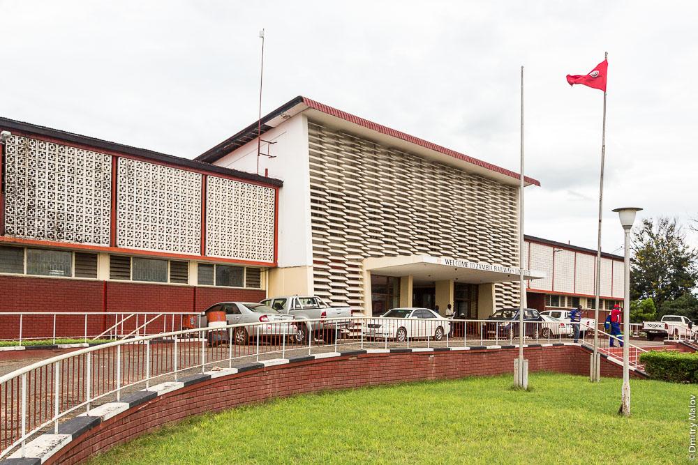 Город Ливингстон, Замбия. Центральный железнодорожный вокзал. Livingstone city, Zambia, town centre, the central railroad station