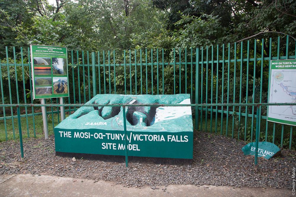 The Mosi-oa-Tunya/Victoria Falls site model. Victoria Falls, Livinstone/Zambia side. Модель водопада Виктория на стороне Замбии, город Ливингстон.