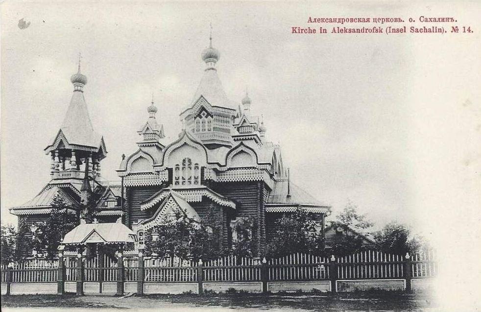 Покровский храм в посту Александровском (Александровск-Сахалинский). Год фотографии: 1902