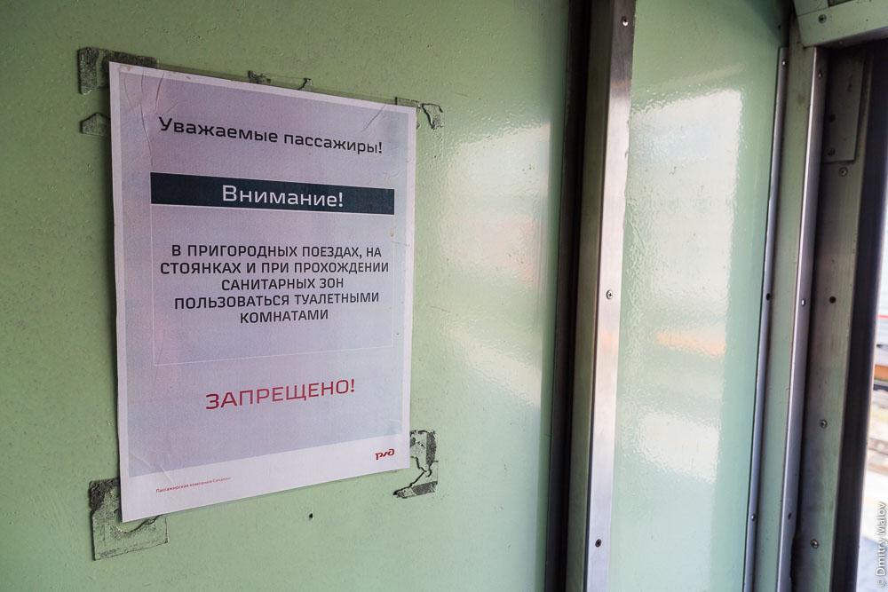 Туалетом пользоваться запрещено. Внутри дизель-поезда Д2, Сахалин. Inside D2 diesel train, Sakhalin, Russia. Forbidden to use toilet
