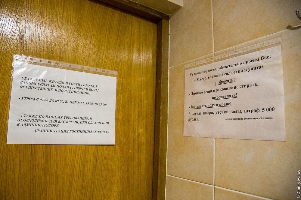 Гостиница Холмск, Сахалин. Расписание подачи горячей воды. Вещи в раковине не стирать. Kholmsk hotel, Sakhalin, Russia.