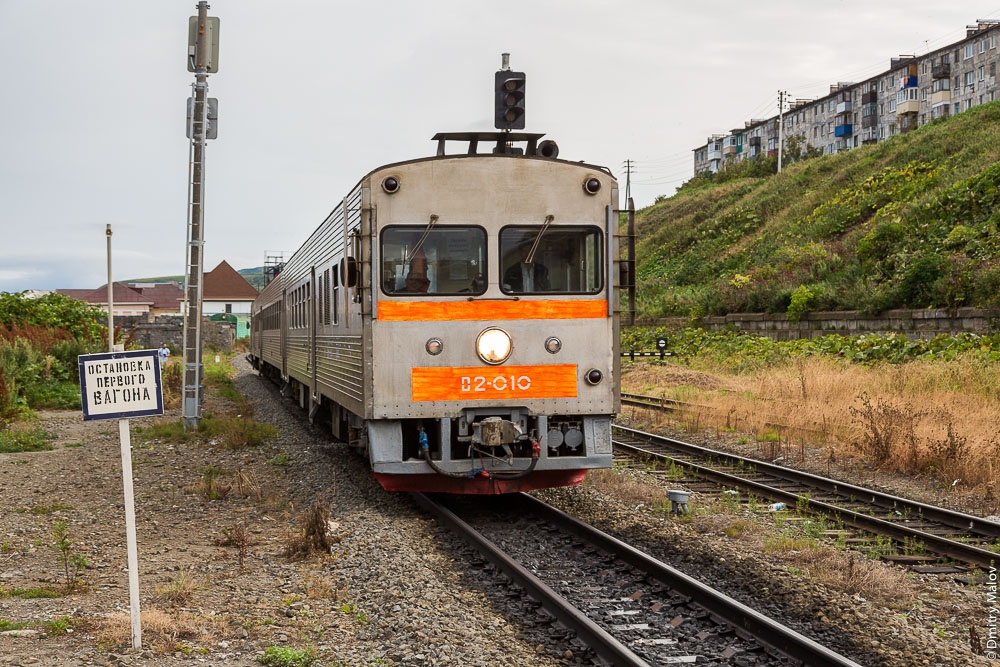 Прибытие дизель-поезда Д2. Южный вокзал, Холмск, Сахалин. Arriving of a D2 diesel train. Southern railway station, Kholmsk, Sakhalin, Russia.