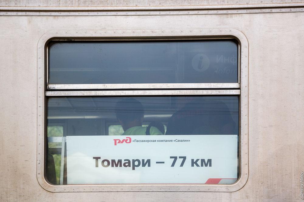 Дизель-поезд Д2 Томари-77км, Южный вокзал, Холмск, Сахалин. D2 diesel train Tomari-77km. Southern railway station, Kholmsk, Sakhalin, Russia.