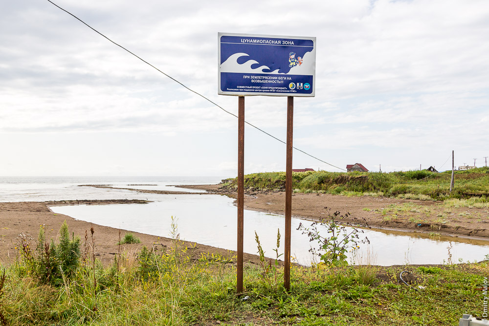 Знак Цунамиопасная зона, Южный Сахалин, Россия. Tsunami-hazardous area sign, Southern Sakhalin, Russia.