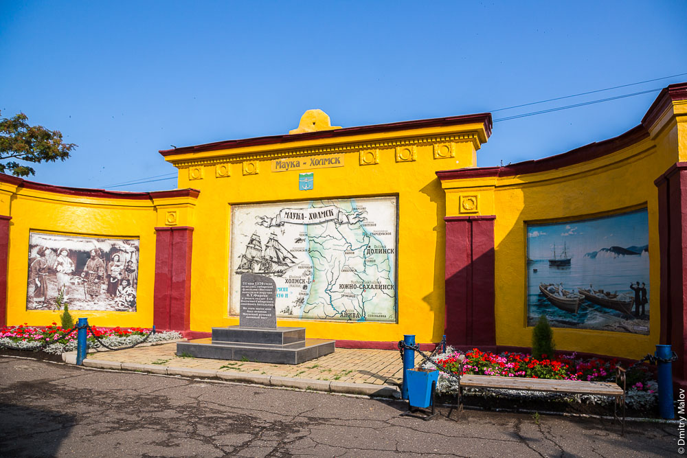 Памятник, мемориальная стена сталинского периода Маука-Холмск, Сахалин. Monument and the memorial wall of Mauka-Kholmsk, Sakhalin, Russia