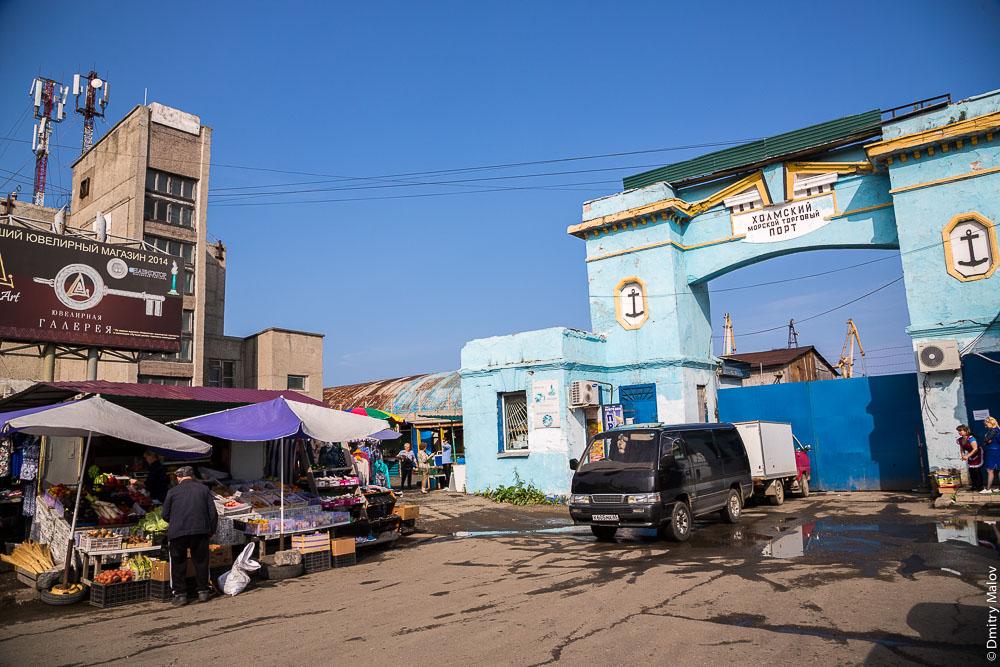 Парадные ворота Холмского морского торгового порта, Холмск, Сахалин. Gates to Kholmsk sea port, Sakhalin, Russia.