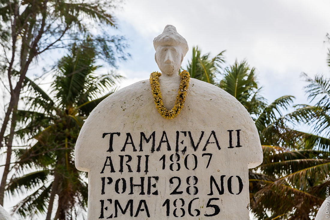 Tamaeva II Arii 1807 Pohe 28 No Ema 1865. Могила короля Тамаева II, кладбище Амару, Риматара, архипелаг Острал (Тубуаи), Французская Полинезия. Tomb of king Tamaeva II, cemetery near Amaru village, Rimatara, the Austral archipelago (Tubuai), French Polynesia.