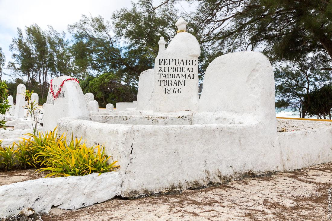 Fepuare 2 Ipoheai Taroamai Turani 1866. Кладбище, Амару, остров Риматара, архипелаг Острал (Тубуаи), Французская Полинезия. Royal cemetery in Amaru, Rimatara, Austral archipelago (Tubuai), French Polynesia.