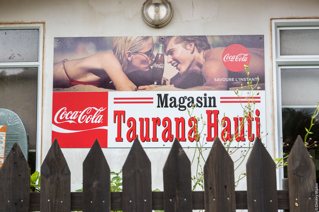 Magasin Taurana Hauti. Coca-Cola advertisement sign. Savoure l'instant. На улицах Аути (Хаути), остров Руруту, архипелаг Острал (Тубуаи), Французская Полинезия. Hauti village, Rurutu, the Austral islands (Tubuai), French Polynesia.