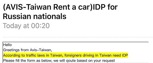 Китайская Республика: нужны ли международные права (МВУ) на Тайване? какие нужны водительские права на Тайване?