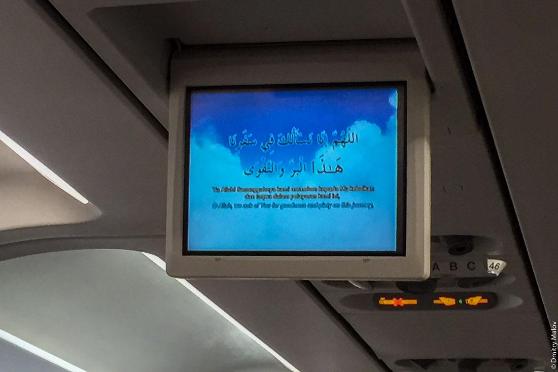 A screen of in-flight entertainment system showing a prayer - Royal Brunei Airlines. По пути в Бруней-Даруссалам: экран бортовой развлекательной системы показывает молитву