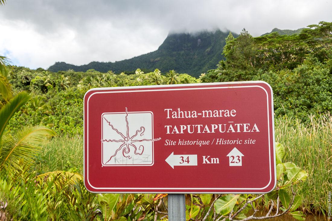 Дорожный указатель мараэ Тапутапуатеа. Раиатеа, Подветренные острова архипелага Общества, Французская Полинезия. Raiatea, Society Islands, Leeward Islands, French Polynesia. Marae Taputapuatea road sign