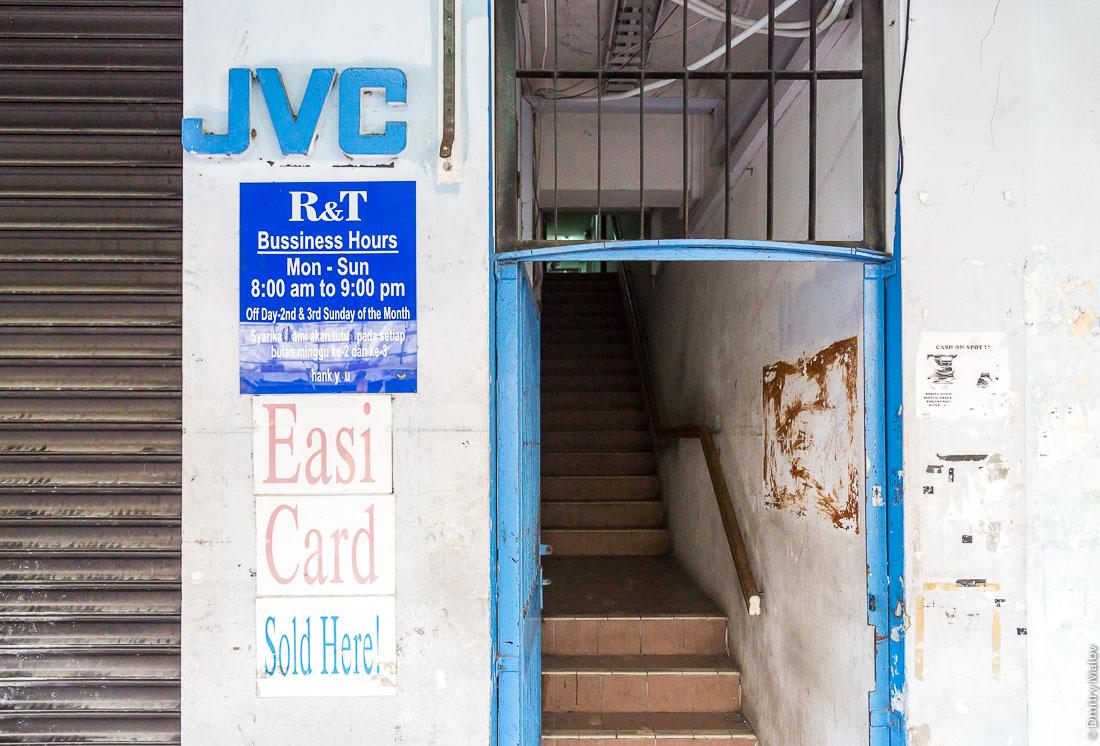 JVC. R&T Business hours. Easi card sold here! Cash on spot!! На улице города Бандар-Сери-Бегаван, Бруней-Даруссалам. A street of Bandar Seri Begawan, Negara Brunei Darussalam