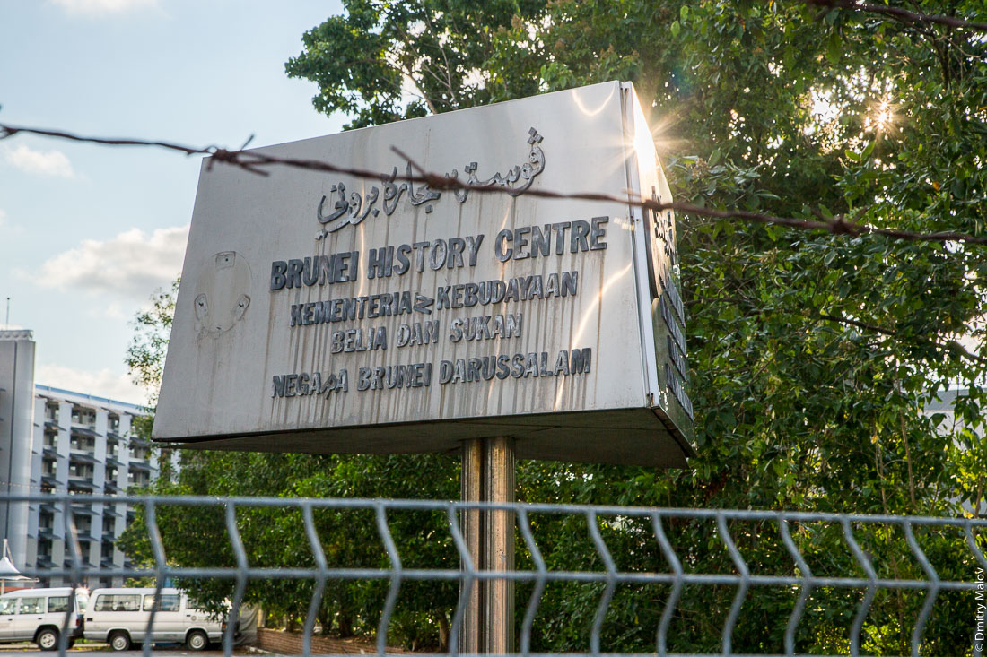 Brunei History Centre. Бандар-Сери-Бегаван, Бруней-Даруссалам. Bandar Seri Begawan, Brunei Darussalam